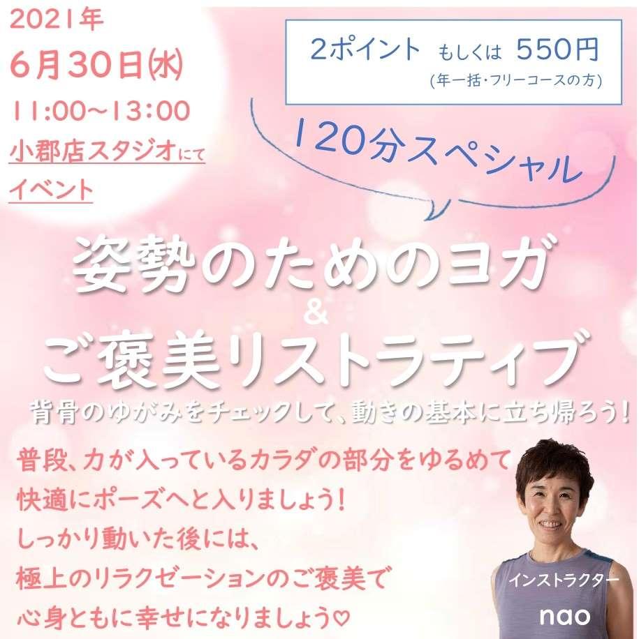 イベント20210630